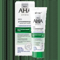 Skin AHA Clinic - УСПОКАИВАЮЩИЙ крем для лица с АМИНОКИСЛОТАМИ  ПОСТПИЛИНГОВЫЙ УХОД