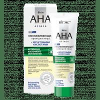 Skin AHA Clinic - ОМОЛАЖИВАЮЩИЙ крем для лица с АМИНОКИСЛОТАМИ  день/ночь