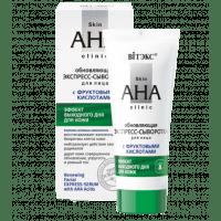 Skin AHA Clinic - Обновляющая ЭКСПРЕСС-СЫВОРОТКА для лица с ФРУКТОВЫМИ КИСЛОТАМИ