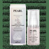 Жемчужная кожа - Жемчужная сыворотка-эссенция для лица «Капсулы красоты» - Pearl shine