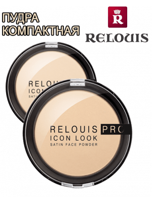 Пудра компактная - Relouis pro icon look satin face powder